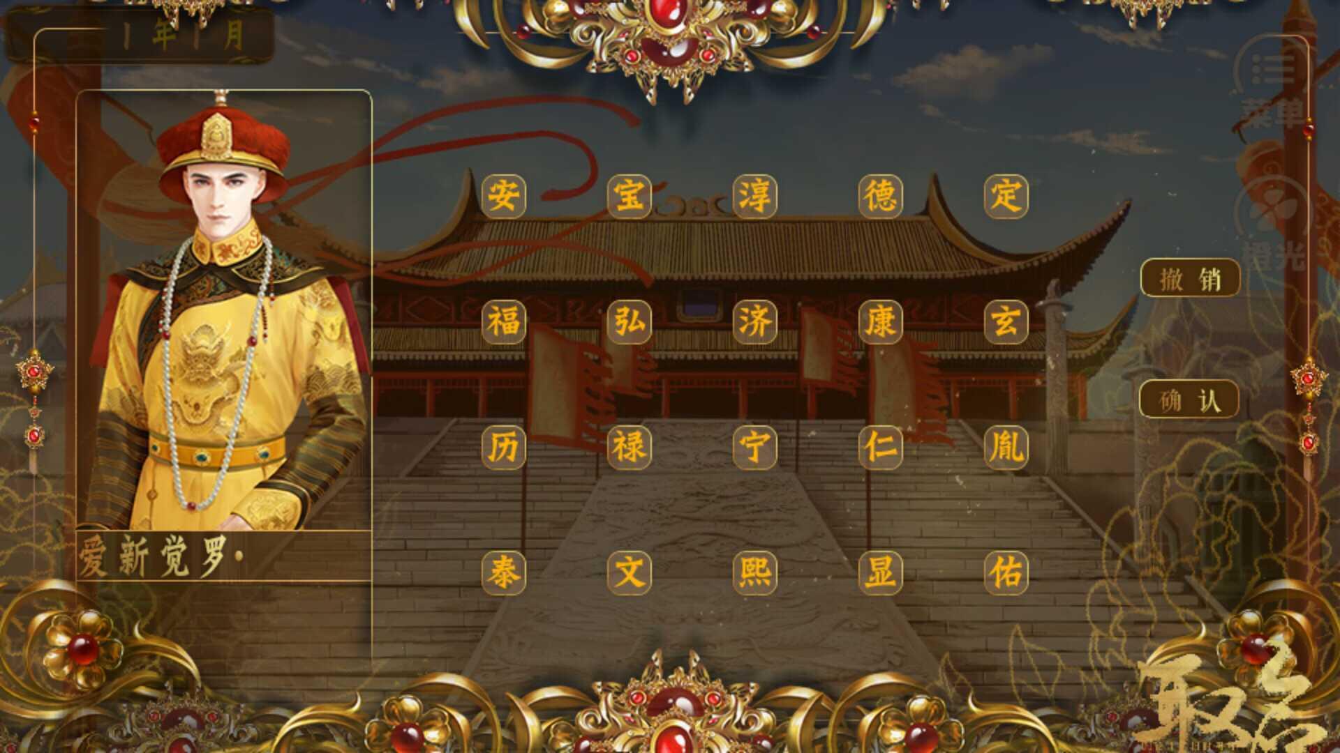皇帝之大清后宫破解版图2