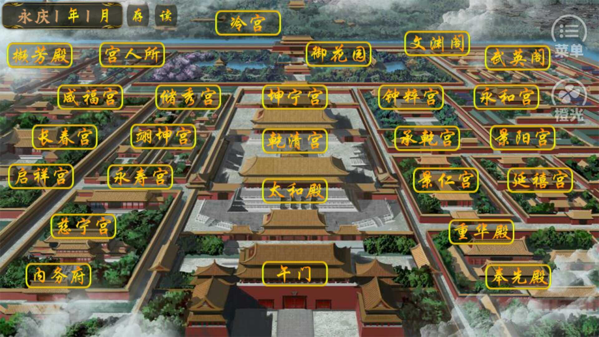 皇帝之大清后宫破解版图3