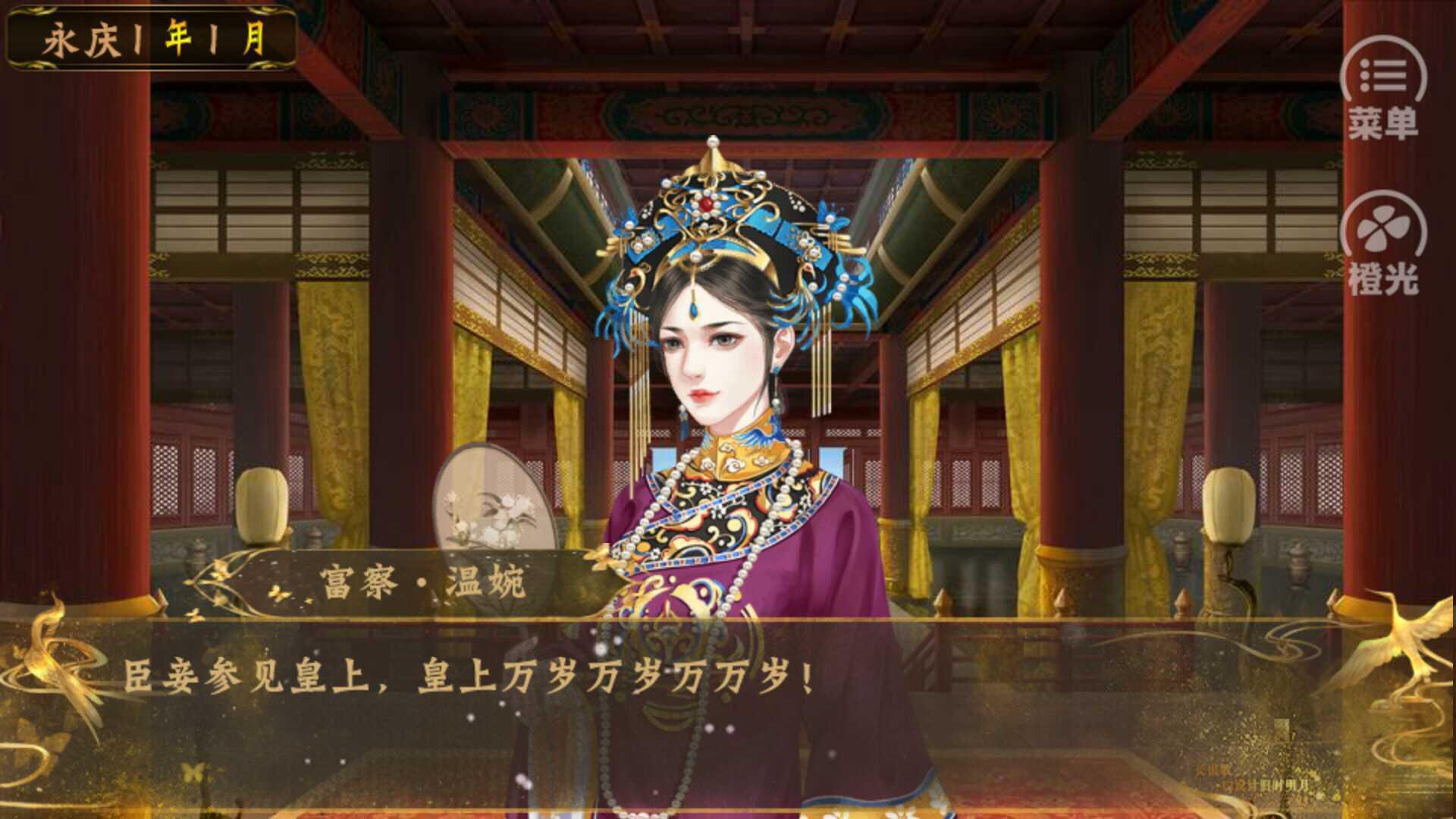 皇帝之大清后宫破解版图4