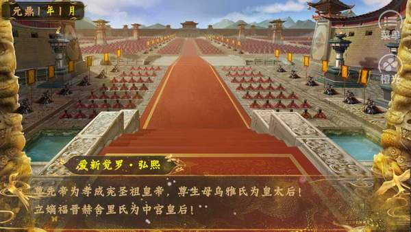皇帝之大清后宫破解版