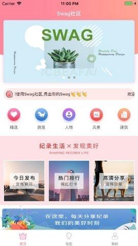台湾Swag图3