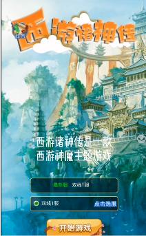 西游诸神传图3