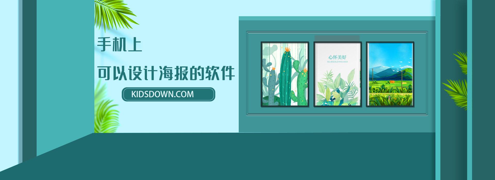 手机上可以设计海报的软件