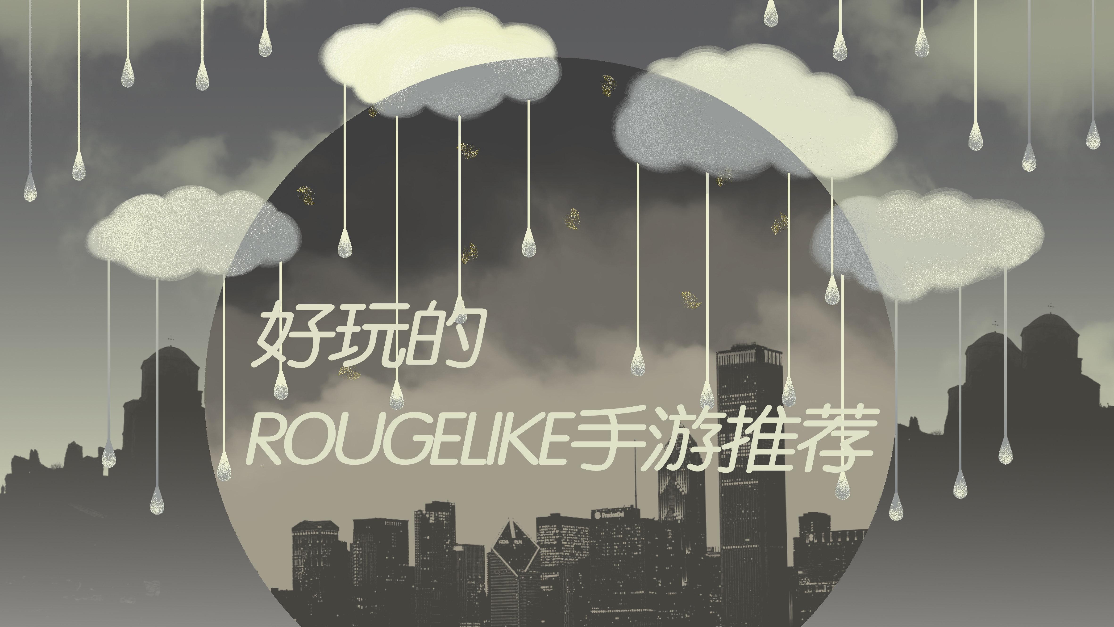 好玩的Rougelike手游推荐
