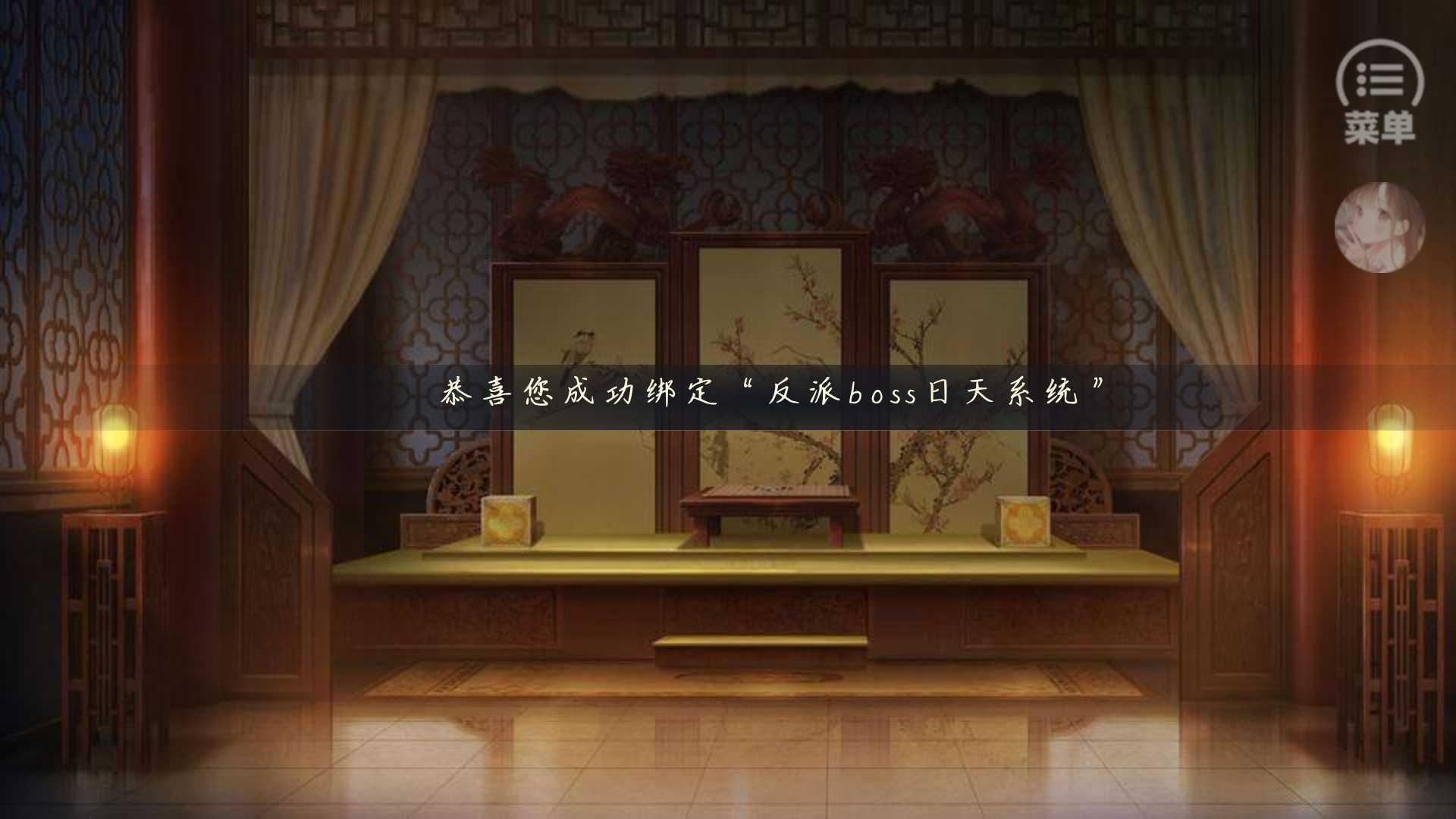 吾皇三千佳丽破解版图2