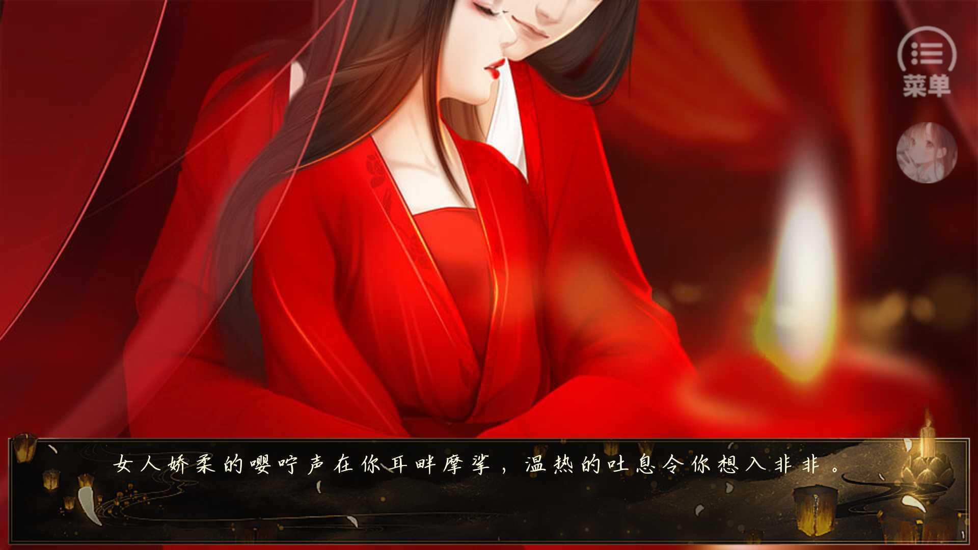 吾皇三千佳丽破解版图3