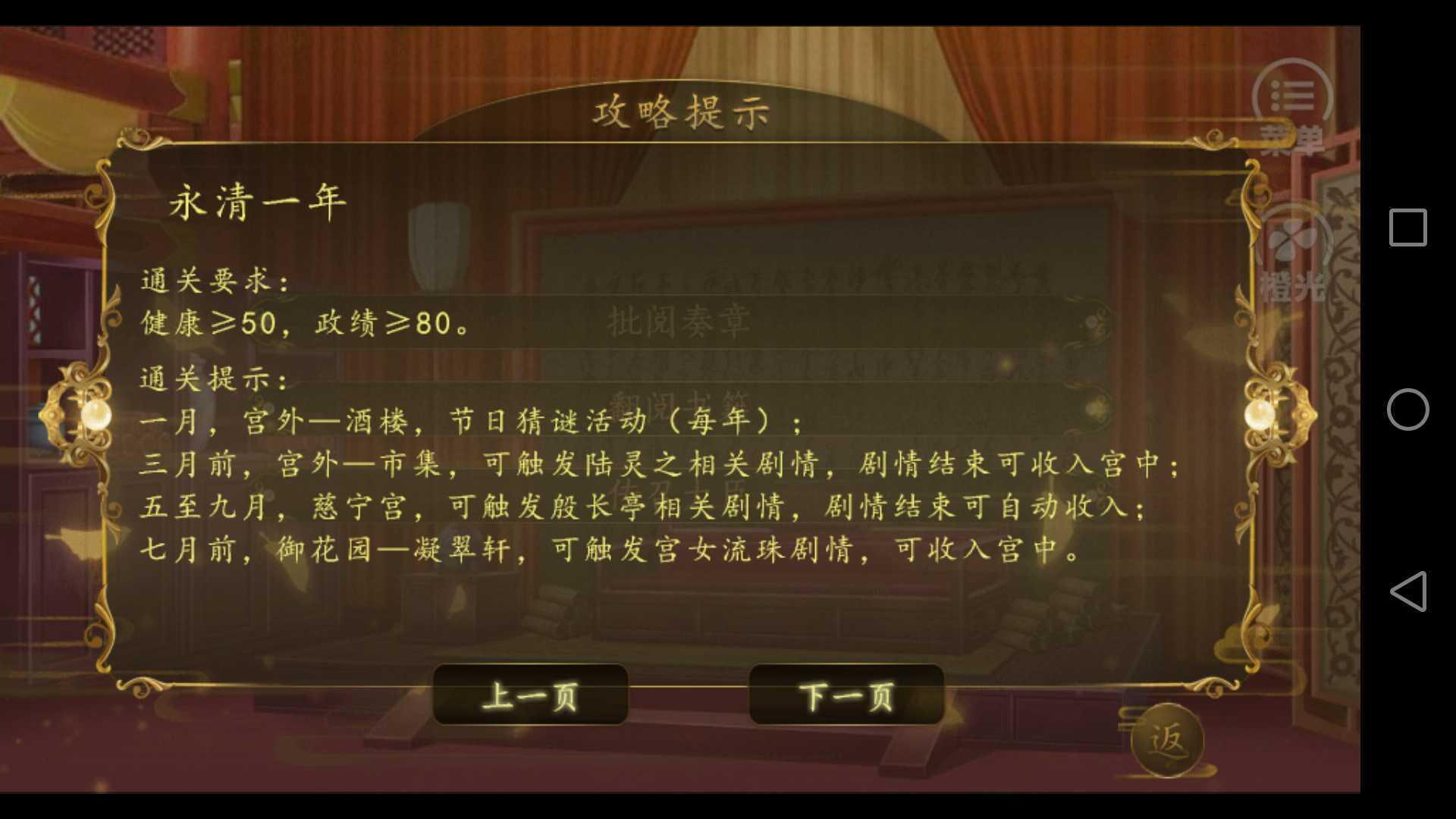 璧沧王朝之帝临天下破解版图3