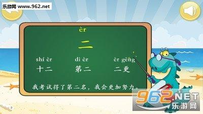 儿童学汉字游戏安卓版图3