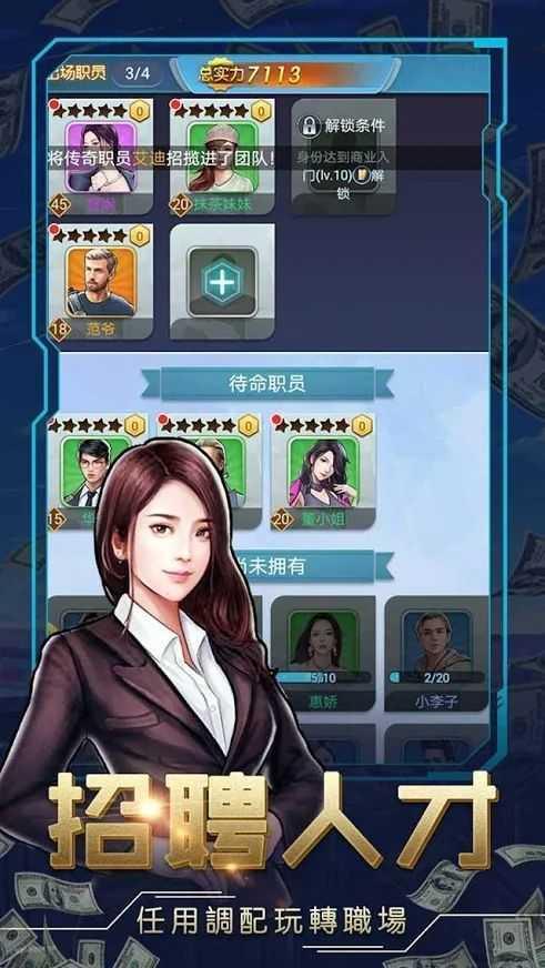 商业帝国之人生赢家安卓版图2