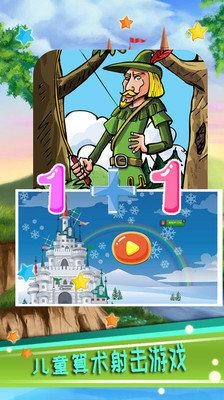 儿童算术游戏安卓版图2