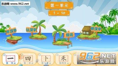儿童学汉字游戏安卓版图4