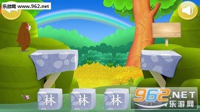儿童学汉字游戏安卓版图2