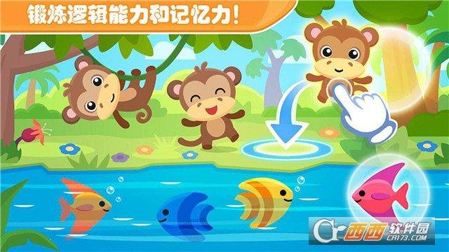 儿童玩具模拟世界图3