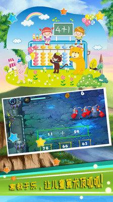 儿童算术游戏安卓版图4