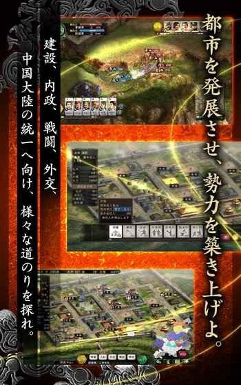 三国志12手机版图3