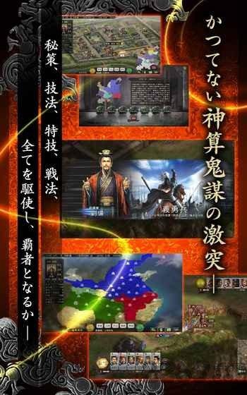 三国志12手机版图2