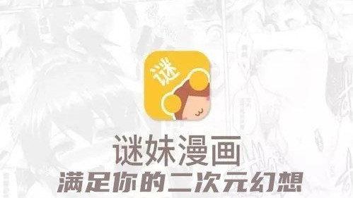 mimei漫画app2021所有版本