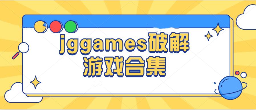 jggames破解游戏合集