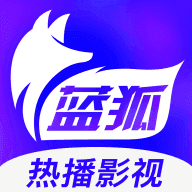 蓝狐影视破解版