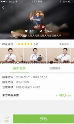 51品茶app无限元宝破解版图3