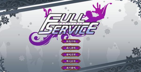 全面服务fullservice汉化版完整版