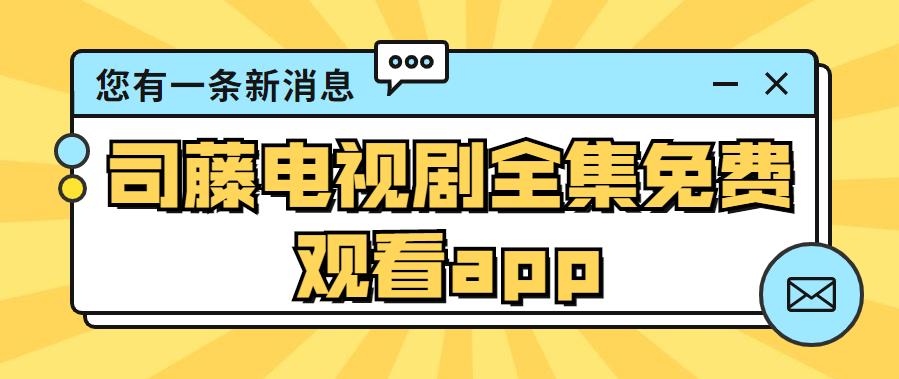 司藤电视剧全集免费观看app