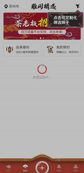 51茶馆儿app图2