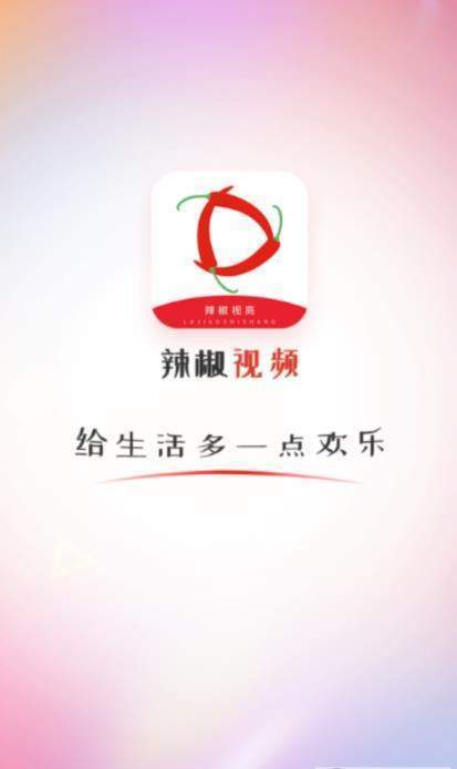 辣椒视频免费版图2