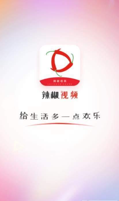 辣椒视频免费版