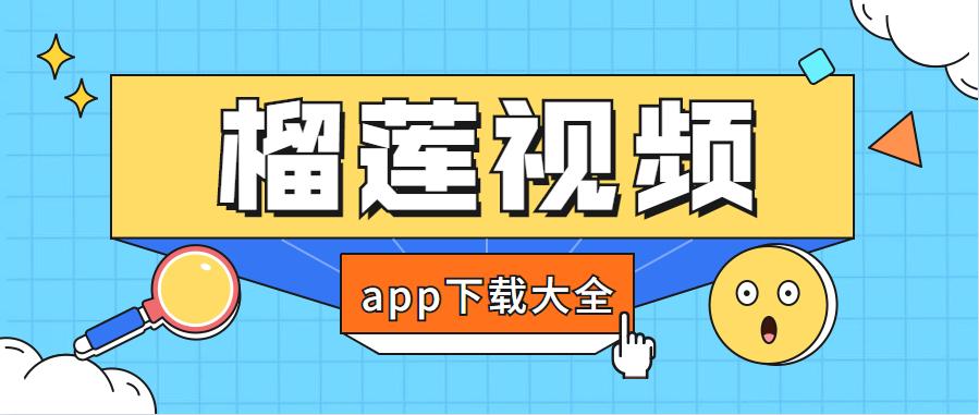 榴莲视频app下载大全