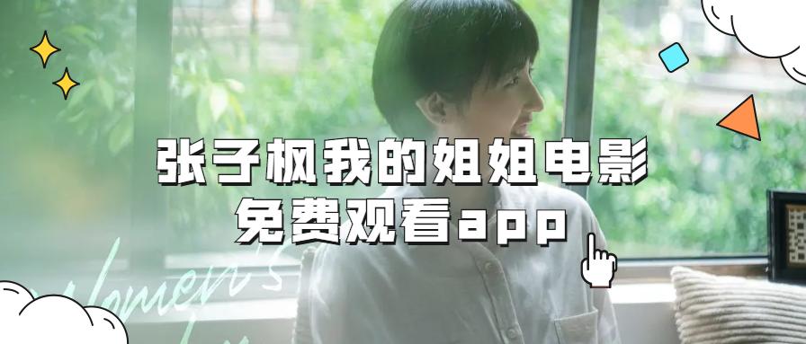 张子枫我的姐姐电影免费观看app