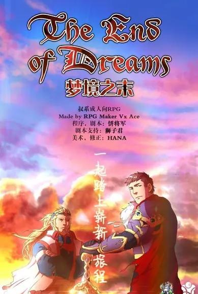 梦境之末(全CG)汉化版图1