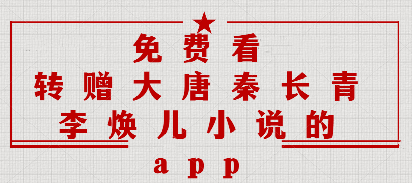 免费看转赠大唐秦长青李焕儿小说的app