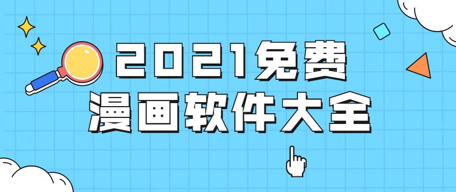 2021免费漫画软件大全