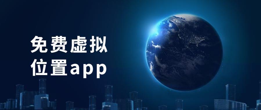 免费虚拟位置app