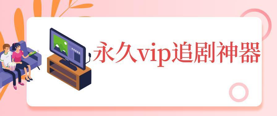 永久vip追剧神器