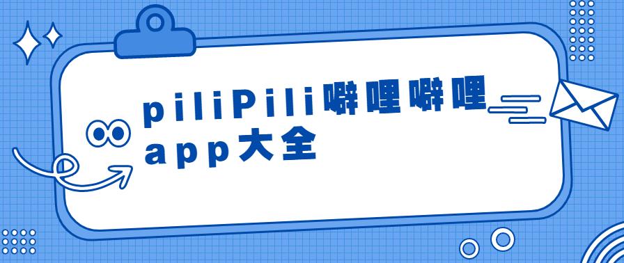 piliPili噼哩噼哩app大全