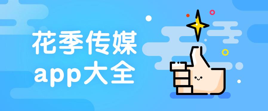 花季传媒app大全
