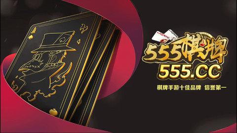 555棋牌游戏图2