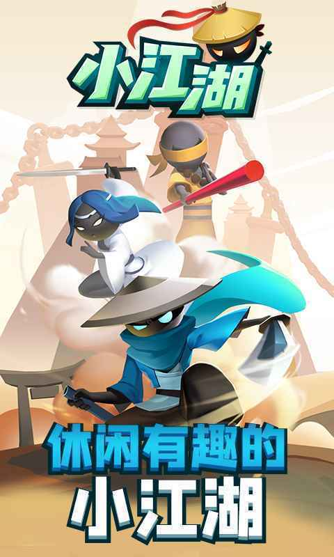 小江湖无限元宝版图2