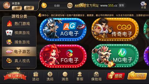 555棋牌游戏图3