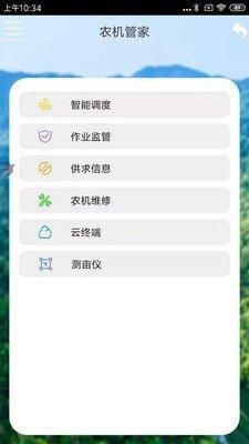 东台智慧农业图4