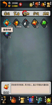 江湖风云录破解版2020图3
