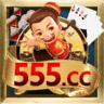 555棋牌游戏