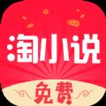 免费淘小说app官网