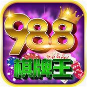 988棋牌游戏大厅