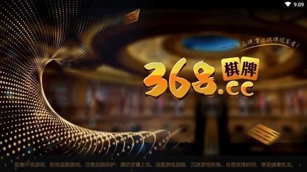 368棋牌游戏大厅4.9.1图1