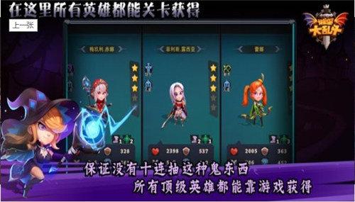 城堡传说大乱斗安卓版下载图3