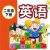 小学二年级英语外研版mp3下册点读app下载
