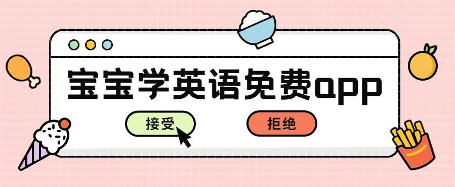 宝宝学英语免费app